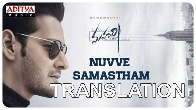Nuvve Samastham Lyrics | Translation | Maharshi | Yazin Nizar